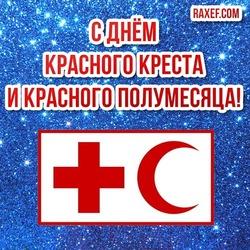 Сегодня, в Международный день Красного Креста и Красного Полумесяца, мы поздравляем необыкновенных людей! Картинка! Открытка! Поздравление!