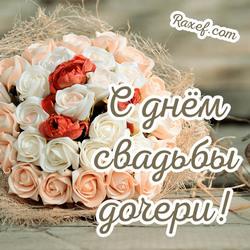 Со свадьбой дочери! Открытка для мамы невесты! Картинка с цветами! Букет цветов!