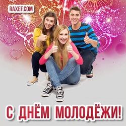 Улётная открытка на день молодёжи в России! 27 июня! Картинка!