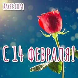 Валентинки на 14 февраля картинки! День святого Валентина картинки!