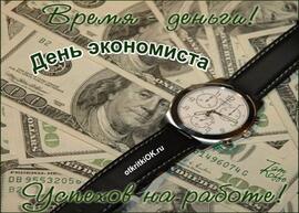 Время - деньги! Открытка на день экономиста с деньгами! Успехов на работе! Удачи во всём!