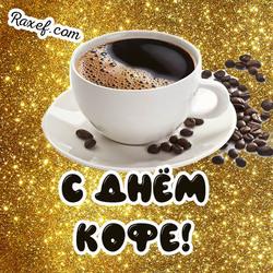 Я очень люблю кофе! С днём кофе! Открытка! Картинка с чашкой кофе на золотом фоне!