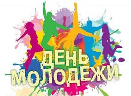 Яркая картинка на день молодёжи России!
