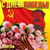 Стихи на 9 мая! Открытки на день победы! Стих на 9 мая! Картинка со Сталиным и флагами... Страница 3