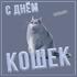 Открытки на день кошек! Картинки и поздравления! 8 августа. Сегодня Международный День кошек... Страница 1