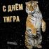 Международный день тигра!