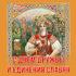 Поздравления на день дружбы и единения славян! Всех славян поздравляю с праздником! Желаю... Страница 1