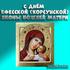 Празднование в честь Ефесской (Корсунской) иконы Божией Матери!
