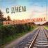 День железнодорожника! Открытка с движущимся поездом РЖД, железной... Страница 1