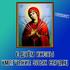 Умягчение злых сердец! С днём иконы Божией Матери! Открытка, картинка с иконой девы Марии с семью... Страница 1