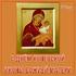 Празднование в честь Коневской иконы Божией Матери!