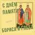 День памяти святых благоверных князей-страстотерпцев Бориса и Глеба!
