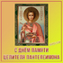 День памяти великомученика и целителя Пантелеимона!