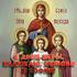 С днём Веры, Надежды, Любови и Софии!
