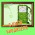 Международный день биодизеля!