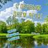 Картинки на первый день лета, 1 июня! Открытки, анимации! Здравствуй лето! Анимационная открытка на 1 июня... Страница 1