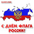 22 августа - день флага Российской федерации! Открытки и поздравления на 22 августа! Открытка на день флага России! Красивая картинка... Страница 3