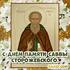 Святой Савва Сторожевский, Звенигородский Чудотворец! День памяти 16 декабря! Иконы ко дню памяти! Монастырь в Звенигороде Саввы Сторожевского! Страница 2