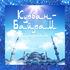 Курбан Айт! Курбан Байрам! Открытки и поздравления к священному празднику! Рамадан завершается праздником, известным как Ид... Страница 7