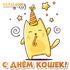 С днём кошек! Стихи, картинки, открытки! Поздравления в стихах и в прозе! Открытка на день кошек! Картинка на английском... Страница 5