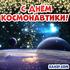 Открытки с днем космонавтики! Бесплатно можно скачать любую! Сегодня 12 Апреля. В России отмечают День... Страница 2