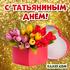 Открытки с Татьяниным днём! Картинки с цветами для Татьяны! Сегодня Татьянин день! Негласный праздник... Страница 2