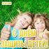 Открытки, картинки, поздравления на 1 июня - День защиты детей! Сегодня 1 июня – День защиты детей. Прекрасный... Страница 5