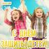 С 1 июня! Лучшие открытки и картинки в честь дня защиты детей скачать можно бесплатно. Картинки на всемирный день детей здесь! С днём защиты детей! Всю любовь и заботу нашим... Страница 6
