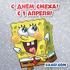 Прикольные открытки с 1 апреля со Спанч Бобом (SpongeBob)! Смешные картинки с днем смеха, с днем дурака! Приколы! Первый день апреля ознаменован самым весёлым... Страница 4