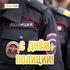 День милиции (полиции)! Красивые открытки и картинки с поздравлениями ко дню милиции (полиции)!
