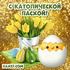 Открытки с католической пасхой! Красивые картинки с крашеными яйцами и цветами! Фантастическая весна наполнена сегодня духом... Страница 3