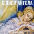 День Ангела: Адриан, Вениамин, Георгий, Иосиф, Николай, Федор, Яков!