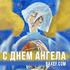 С днём ангела по именам православного календаря!