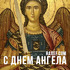 День Ангела: Александр, Василий, Макар, Максим, Мария, Марк, Мартин, Федор!
