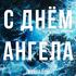 Поздравления на день ангела людей с именами: Алексей, Антон, Евгений и Мария!