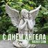 Открытки на день ангела 18 октября!
