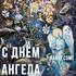 День Ангела: Архипп, Архип, Макар, Михаил, Феоктист!