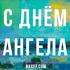Пожелания и открытки на день ангела по именам: Арсений, Алексей, Афанасий, Иван, Михаил, Николай, Софья!