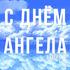 Картинки на день ангела 1 октября по именам православного календаря!