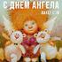 Поздравления на день ангела Бориса, Кузьмы, Марка, Модеста, Петра, Сергея, Ульяны!