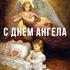 Поздравления на день ангела для людей с именами: Дарья, Дмитрий, Иван, Иннокенитий, Софья!