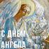 Открытки на день ангела для имён: Филипп, Александр, Антон, Тимофей, Федор!