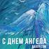 День Ангела: Гавриил, Александр, Афанасий, Григорий, Мария, Федор!