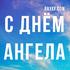 Поздравления с днём ангела по именам: Геннадий, Василий, Ульяна!