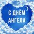 День Ангела: Игнатий, Игнат, Василий, Климент, Максим, Никита, Яков!