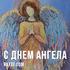 День Ангела по именам: Иннокентий, Иван, Роберт, Федор!