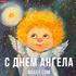 День Ангела: Кирилл, Иван, Исаакий, Корнилий, Марк, Станислав! Поздравления в картинках!