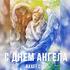 День Ангела: Марфа, Анфиса, Василий, Галактион, Давид, Иван, Мария, Матвей, Сергей!