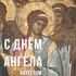 Открытки на день Ангела по именам: Михаил, Григорий, Модест, Семен, Степан, Федор!