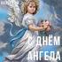 Открытки на день Ангела по именам: Ольга, Аркадий, Елена!